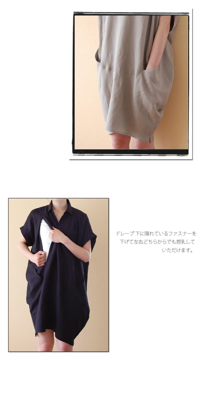 麻コクーンシャツOP4