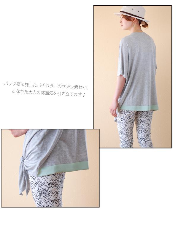 裾しばりドルマン4_edited-1
