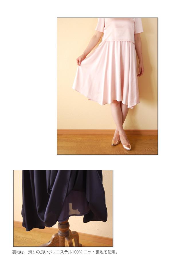 裾アシメ6