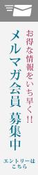 mailmagazine_banner