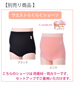 BR1638_PC_4別売ショーツ紹介