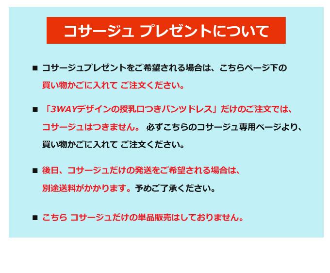 コサージュPC貼付jpg4